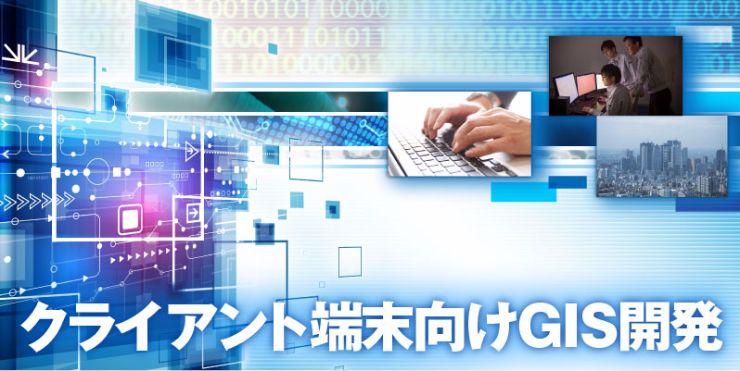 GIS01.jpg