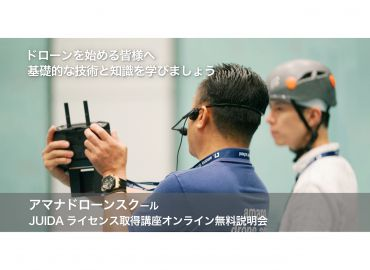 【終了】 JUIDAライセンス取得講座オンライン無料説明会開催(10月12日)のお知らせ