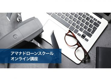 【終了】8月21日(土)ドローン空撮セミナー<空撮ビジネス運用編>のお知らせ