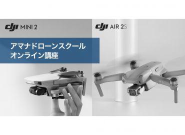 10月30日(土)ドローン空撮セミナー<DJI Mini 2 & Air 2S 徹底使いこなしガイド>開催のお知らせ