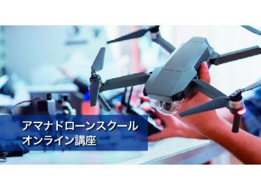 ドローン空撮セミナー開催